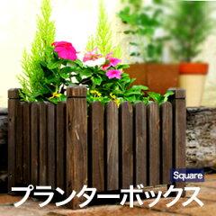 【送料無料】プランターボックス 正方形 ガーデニング 園芸 庭弄り おしゃれ ウッドプランター...