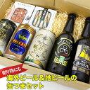 第4弾 ご当地ビール 海外ビールと缶つまのギフトセット 飲み...