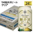 ご当地ビール 国産ビール 地域ブランド THE軽井沢ビール クリア 350ml×24本