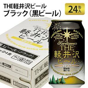 THE軽井沢ビール ブラック (黒ビール) 350ml×24本 地ビール クラフトビール 国産ビール 軽井沢ビール