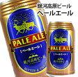 地ビール 国産ビール 地域ブランド 銀河高原ビール ペールエール 350ml×1本 【酒類】