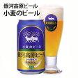 地ビール 国産ビール 地域ブランド 銀河高原ビール 小麦のビール 350ml×1本 【酒類】