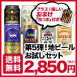 【送料無料】ご当地ビール 地ビールお試し 6本+おまけ付きセット 【酒類】