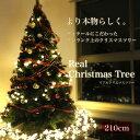 【送料無料】クリスマスツリー 210cm スリム ヌードツリー クリスマスショップ 大型ツリー【201...