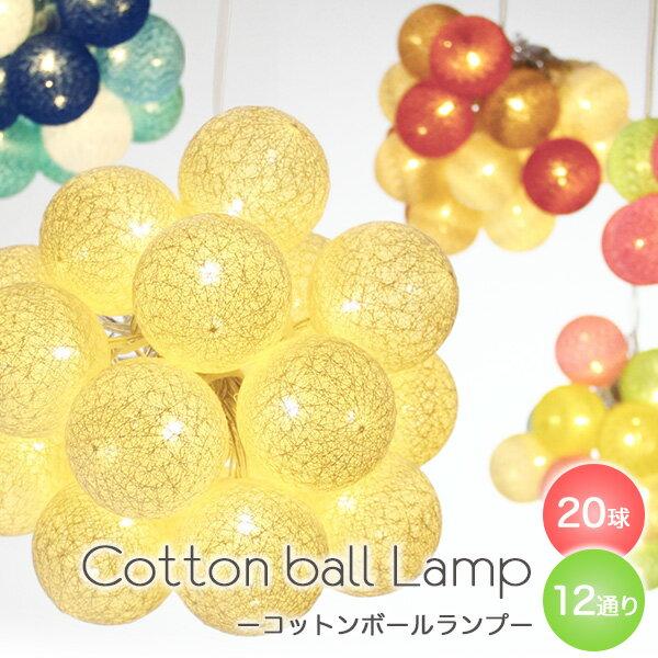 イルミネーションライト ボール コットンボールランプ 20球 透明ケーブル LEDイルミ インテリアライト 照明 フロアライト 間接照明 ガーランド かわいい おしゃれ 2020 【おとぎの国】