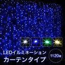 イルミネーション カーテン ライト 1120球 全5色LEDイルミネーション LED ライト 屋外用...