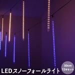 クリスマスイルミネーション・高輝度LEDスノードロップライト50cm×12本