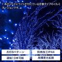【メール便】イルミネーションライト 屋外 100球 10m 全6色 クリスマス LEDイルミ LEDライト 屋外 屋内 防水加工 防雨型 電飾 照明 2020 【おとぎの国】 2