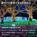 【メール便】イルミネーションライト 屋外 100球 10m 全6色 クリスマス LEDイルミ LEDライト 屋外 屋内 防水加工 防雨型 電飾 照明 2020 【おとぎの国】 3