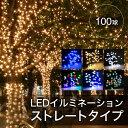 【メール便】 イルミネーションライト 屋外 ストレート 100球 10m 屋外対応 屋内 高輝度LED 防水加工 防雨型 【おとぎの国】