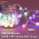 イルミネーション ミルキーボール 高輝度LED 100球 1...
