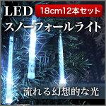 クリスマスイルミネーション高輝度LEDスノードロップライト20cm12本【流れ星つららツララ】屋外用防水加工/防雨型