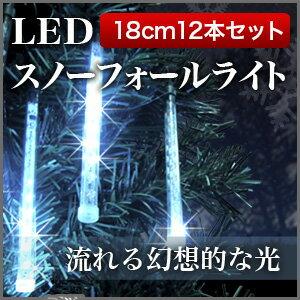 【2014年 クリスマス イルミネーション】LEDスノーフォールライト LEDスノードロップライト ホ...