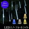 イルミネーション LED スノーフォール 35cm スノードロップ 12本 【流れ星 つらら ツララ】 屋外 屋内 防水