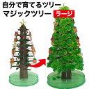 【本家】クリスマスツリー 卓上 マジッククリスマスツリーラージタイプ 自分で育てる不思議なツリー マジックツリー【おとぎの国】