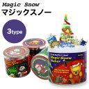 不思議なマジックスノー とけない雪の魔法 楽しみ方色々【おとぎの国】クリスマスツリー 雪だるま