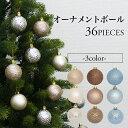 クリスマス オーナメントボール 36個セット ボール直径6c...