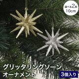 【今だけP10倍】 クリスマス オーナメント 星 グリッタリングソーン 3個セット 【おとぎの国】