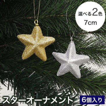 クリスマス オーナメント スター 6個セット 【おとぎの国】