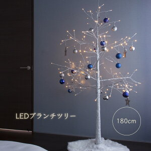クリスマスツリー 180cm おしゃれ 北欧 LEDブランチツリーホワイト 180cm 木 枝ツリー 白樺ツリー LEDライトツリー 電飾ツリー 2020 【おとぎの国】