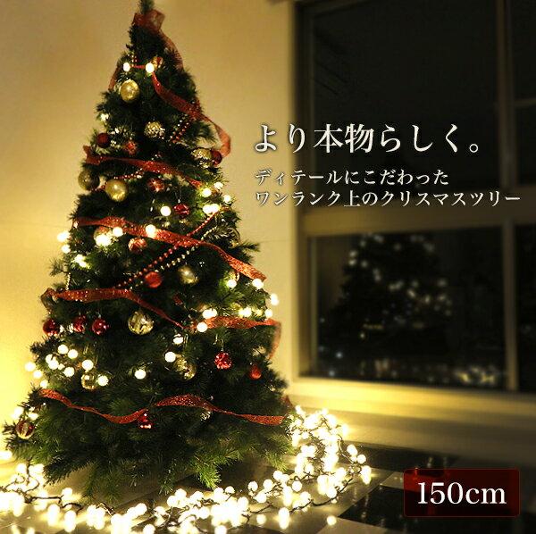 (ママ割でP5倍) クリスマスツリー 150cm 北欧 おしゃれ Xmas シンプル 大型 クリスマス ツリー ヌードツリー 2018 【おとぎの国】