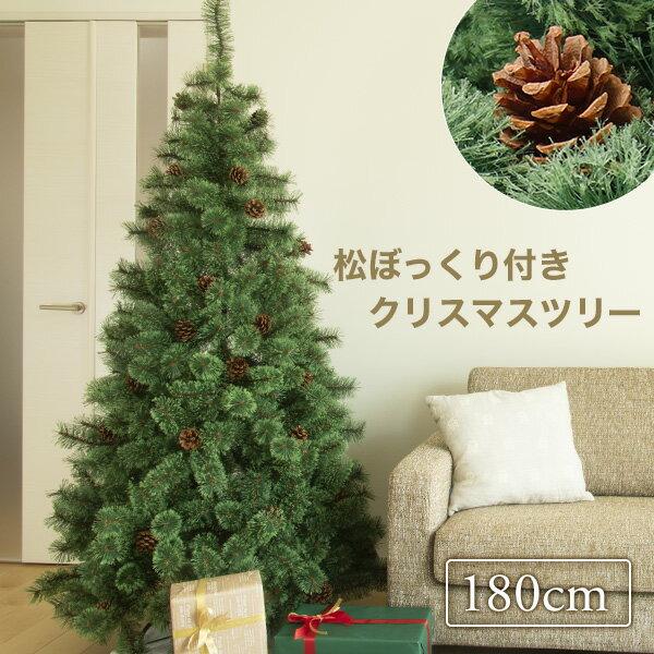 クリスマスツリー 180cm 北欧 おしゃれ 松ぼっくり付き 松かさツリー リアル ヌードツリー スリムツリー オブジェ ディスプレイ 2020 【おとぎの国】