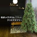 クリスマスツリー 210cm スリムタイプ 2019 北欧 ...
