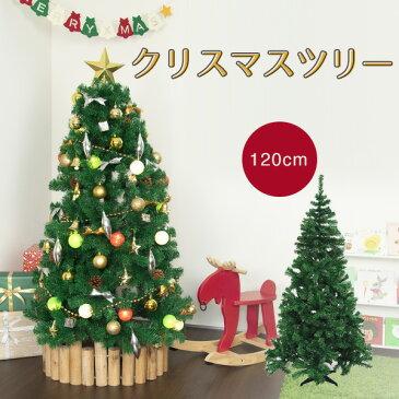 【100円クーポン配布/P5倍 SS期間中】クリスマスツリー 120cm 小型 スリムツリー ヌードツリー おしゃれ 北欧 デコレーションツリー 2018 【おとぎの国】