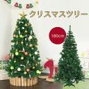 クリスマスツリー 180cm スリム シンプル ヌードツリー おしゃれ 北欧 デコレーションツリー 【おとぎの国】
