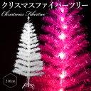 クリスマスツリー ファイバーツリー 210cm ピンク&レッド おしゃれ 北欧 LEDイルミネーションライト内蔵 2020 【おとぎの国】