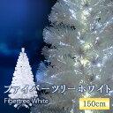 【5%OFFクーポン& P5倍】クリスマスツリー ファイバーツリー ホワイトツリー 150cm 北欧 おしゃれ LEDイルミネーションライト内蔵 【おとぎの国】
