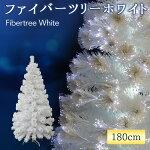 クリスマスツリーファイバーツリー光ファイバーツリーホワイト180cm北欧おしゃれLEDチップ内蔵ブルーLEDイルミネーション内蔵枝発光電飾内蔵LED電飾クリスマスショップ