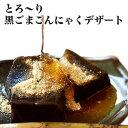 こんにゃく スイーツ とろ〜り黒ごまこんにゃく デザート 内容量1個200g 低カロリー 低糖質 こんにゃくスイーツ 黒ごまプリン その1