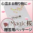 マジック桜 アイテム口コミ第5位