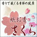 マジック桜 アイテム口コミ第4位