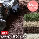 【訳あり】シャギーラグマット アイボリー 洗える 185×185cm