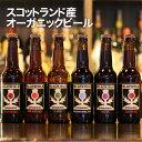ビール スコットランド産オーガニックビールBLACK ISLE ブラックアイル エール ラガー…
