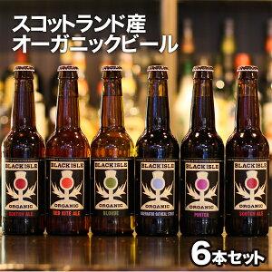 【送料無料】ビール スコットランド産オーガニックビール【訳あり】【送料無料】ビール スコッ...