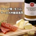 ラッピング無料 送料無料 厳選ワイン2種・チーズ・生ハム/サラミの豪華ワインギフトセット ロゼワイン 白ワイン ワインセット