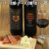 【ラッピング無料】【送料無料】厳選ワイン2種・チーズ・生ハム/サラミの豪華ワインギフトセット!赤ワイン 白ワイン ワインセット