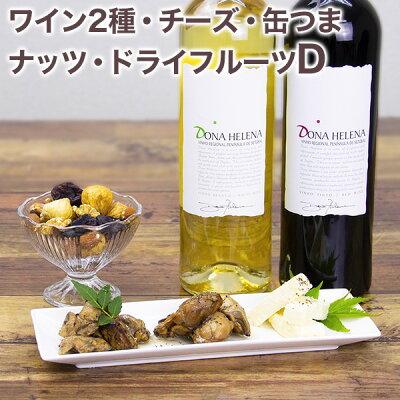 ワインセット ワインギフト 厳選赤白ワイン チーズ 缶つま ドライフルーツ ミックスナッツの豪華ワインギフトセット 詰め合わせセット 【クール】