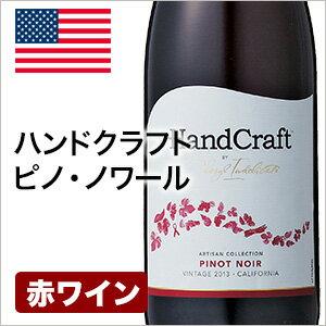 金賞受賞暦あり赤ワイン Handcraft Pinot Noirハンドクラフト・ピノ・ノワール 750ml【酒類】