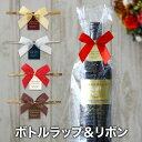 【ワイン購入者限定】ワインラッピング 【ボトルラップ&リボン】