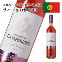 ロゼワイン 辛口 エルダーデ・デ・カタペレイロ ヴィーニョ ロゼ 2013 パーカーポイント84点 ワイン評価誌で87点獲得 750ml 自社輸入