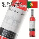 白ワイン 中辛口 モンテ・ダ・バイア ヴィーニョ ロゼ 2013 パーカーポイント85点 ワイン評価誌86点 750ml 自社輸入