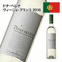 白ワイン 辛口 ドナ・ヘレナ ヴィーニョ・ブランコ 2016 直輸入 数々の受賞歴がある優良生産者