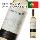 白ワイン 辛口 モンテ・ダ・バイア ヴィーニョ・ブランコ 2016 直輸入 数々の受賞歴がある優良生産者