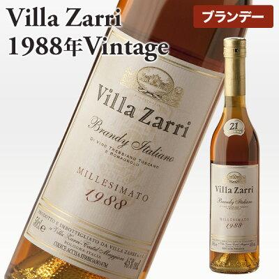 ブランデー Brandy 21Years Old Vintage Zarri 1988 アルコール45度 500ml 箱入 結婚祝 誕生日 バレンタイン ホワイトデーのプレゼントに