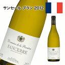 白ワイン 辛口 サンセール ブラン 2012ソーヴィニヨン・ブラン フランスロワール 750ml 自社輸入