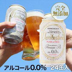 ノンアルコールビール 24本 ドイツ 1ケース 330ml(缶)×24本 ビールノンアルコールビール 24...